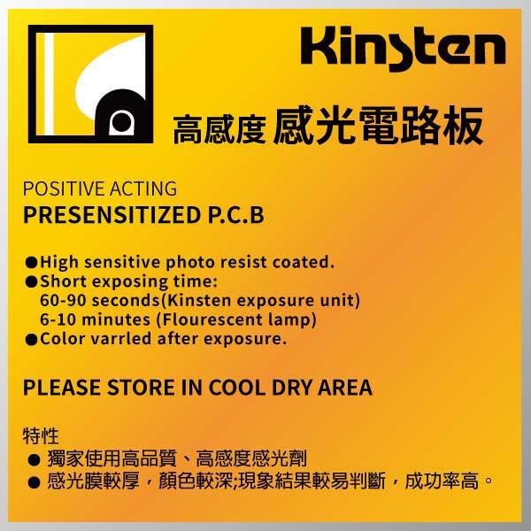 感光板-玻雙 GD1015 - 100x150x1.6mm玻纖雙面板,感光電路板