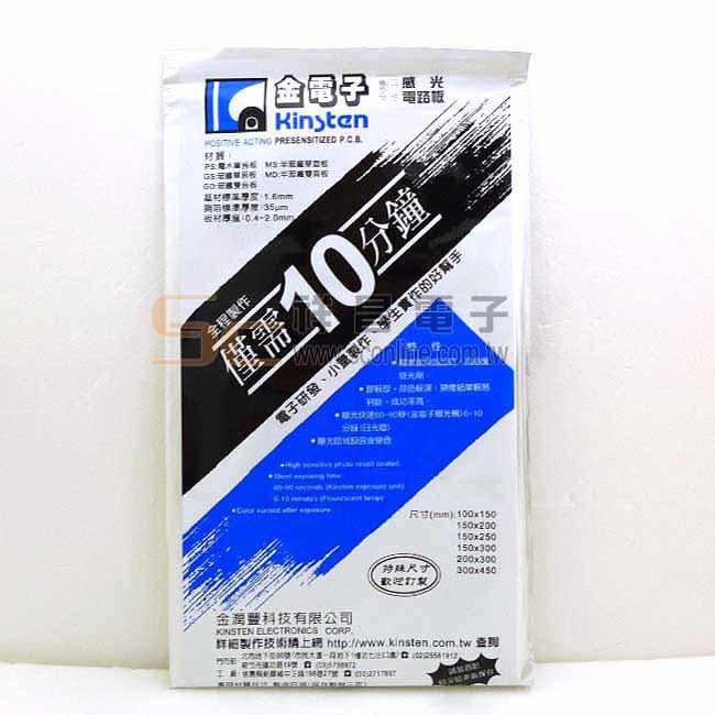 金電子 感光板 - 玻單 GS1525 15 x 25 x 1.6mm 感光電路板 玻纖單面板 客訂品商品 下單前建議先詢問交期