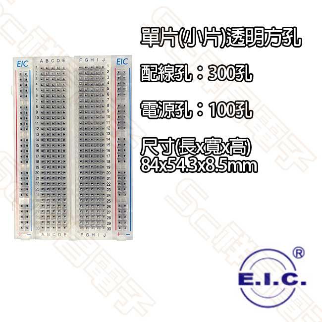 EIC-801 麵包板/測試板/學生實習DIY (透明色)