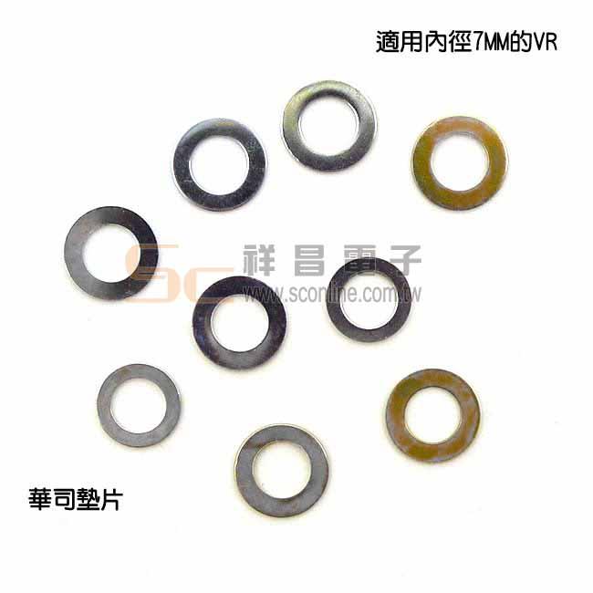 內徑 7mm 華司墊片 (VR可用) ★10入裝