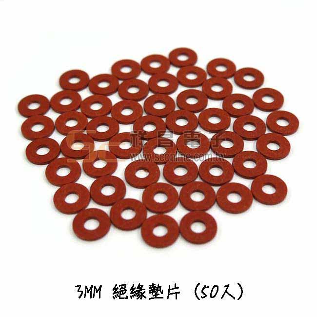 紅色絕緣墊片 3mm 絕緣墊片 螺絲絕緣墊圈 (50入一包)