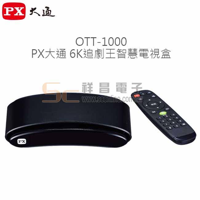 PX大通 OTT-1000 6K追劇王 智慧電視盒