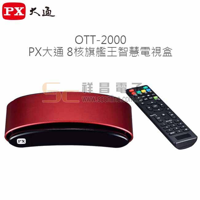 PX大通 OTT-2000 8核旗艦王4K智慧電視盒