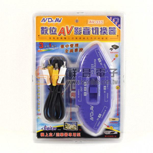 Dr.AV 數位AV影音切換器 AV-333