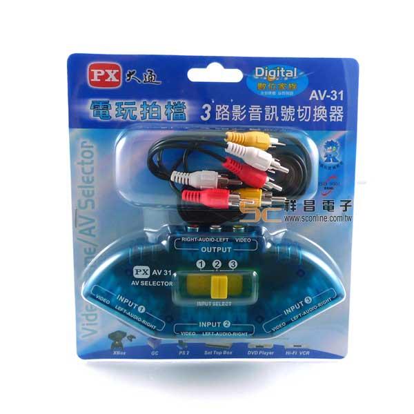 大通 AV-31 影音選擇器/切換器(含1.2米AV線)