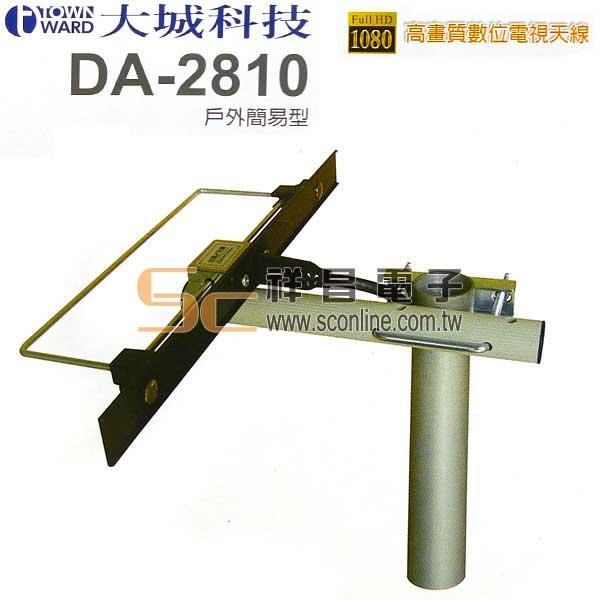 DA-2810 高畫質數位電視天線 戶外簡易型