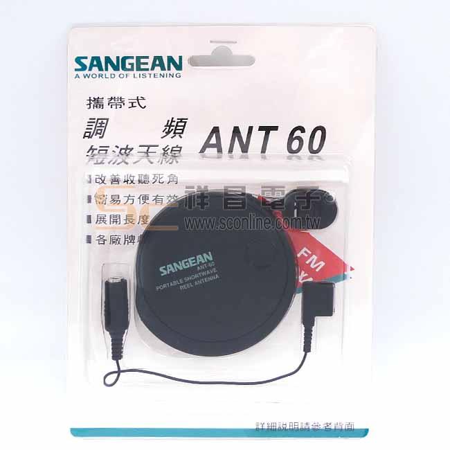 SANGEAN 收音機外接式調頻短波天線 ANT-60