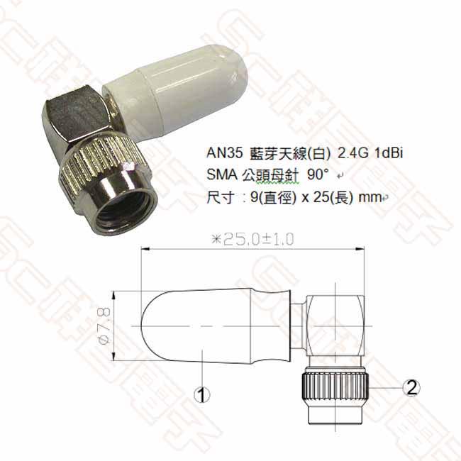 AN35 無線網路天線 SMA公頭母針90度 2.4GHz 2dBi 藍芽天線 藍牙天線