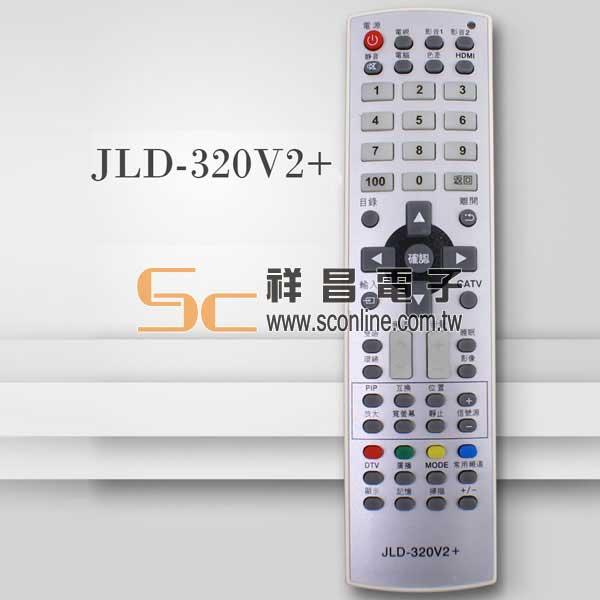 遙控天王 JLD-320V2+ 畫佳 HIPLUS  液晶 電漿 LED電視遙控器
