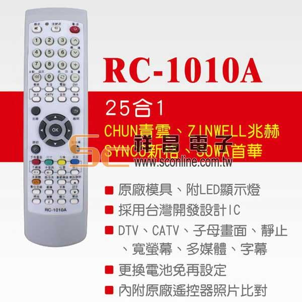 遙控天王 RC-3700+ 富及第/吉普生/雷諾/西屋 液晶 電漿 LED電視遙控器