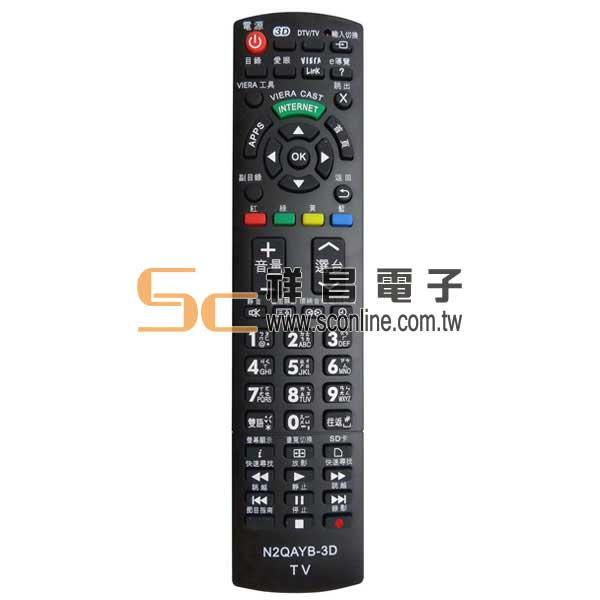 遙控天王 N2QAYB-3D 國際牌 Panasonic 液晶 電漿 LED電視遙控器