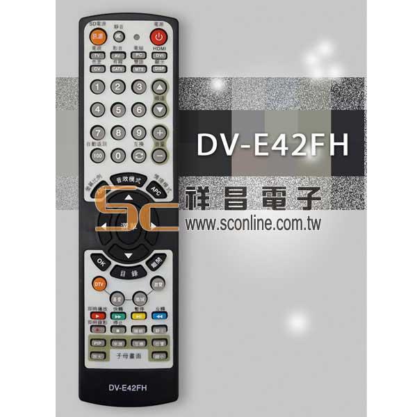 遙控天王 DV-E42FH 亨輯 Dynaview 液晶 電漿 LED電視遙控器