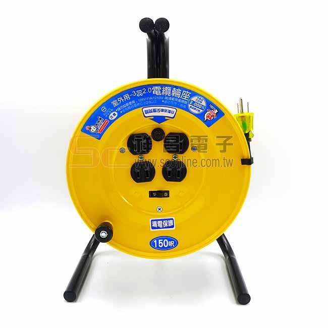 電精靈 戶外型 工業級電纜輪座 3蕊2.0mm 45M (DL-3150-2)