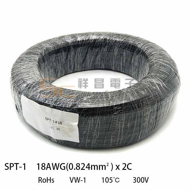 SPT-1 18AWG 105M(捲)