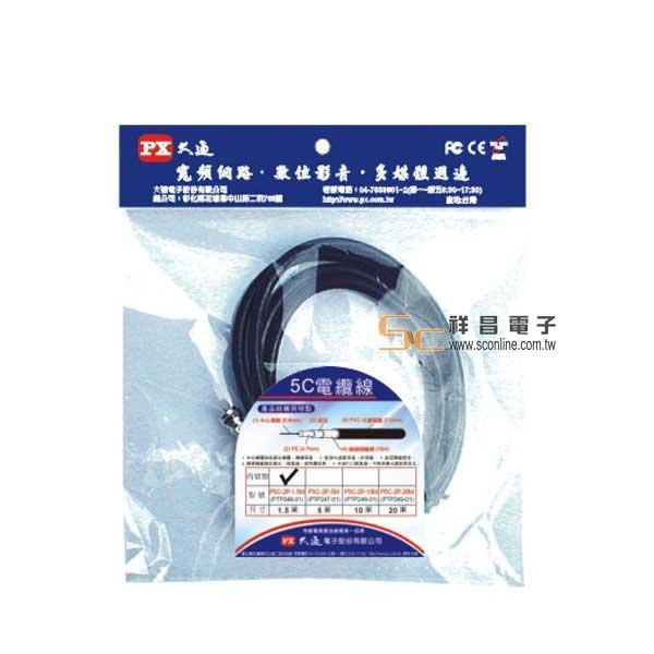 【PX 大通】5C2V 數位電視專用傳輸線/1.5M