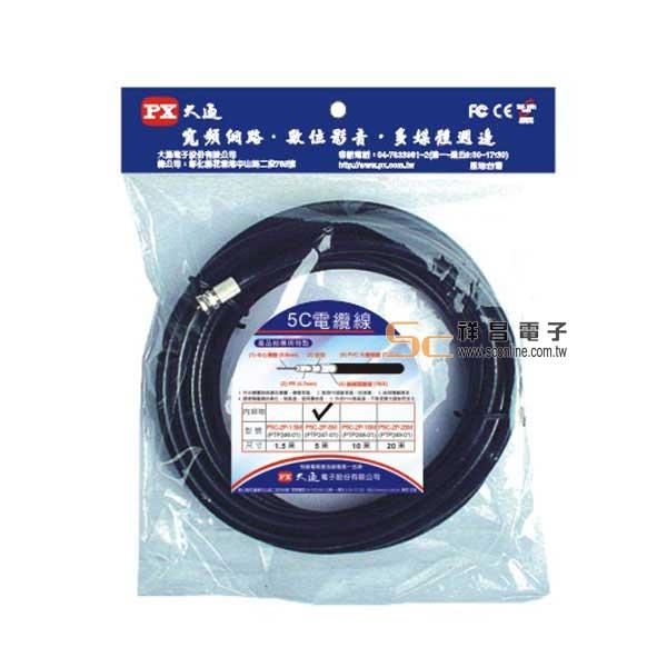 【PX 大通】5C2V 數位電視專用傳輸線/5M (P5C-2P-5M)