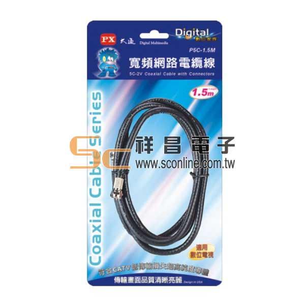 PX 大通 P5C-1.5M 寬頻網路 數位電視 專用電纜線 (美規版) 1.5M