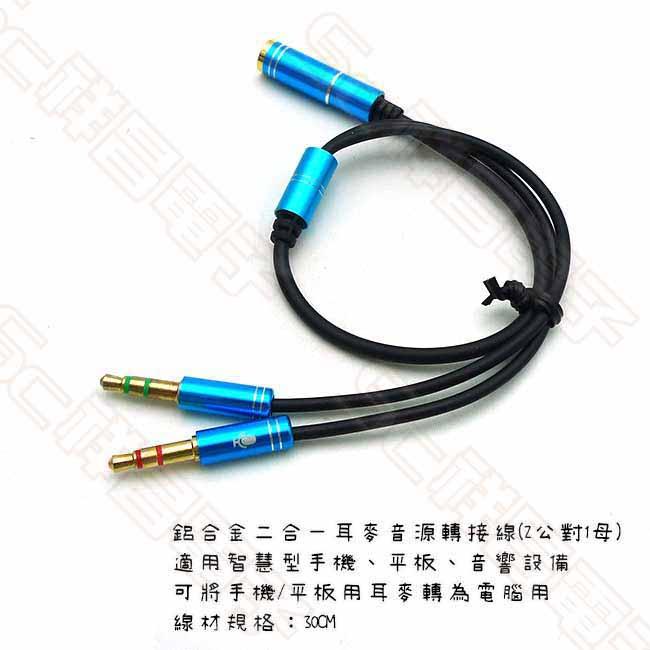 四極母轉三極公x2 二合一耳麥音源轉接線 手機專用耳麥電腦轉換線 30CM