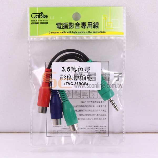 (( TVC-35RGB )) 3.5mm公 轉 色差線 影像傳輸線