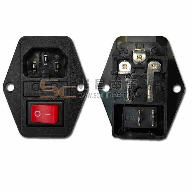 電源插座 + 保險絲座 + 開關 三合一 鎖型