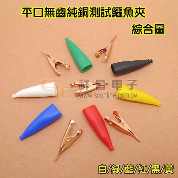 小號純銅夾子 平口無齒純銅測試鱷魚夾 扁口探針導電夾子 (藍色)