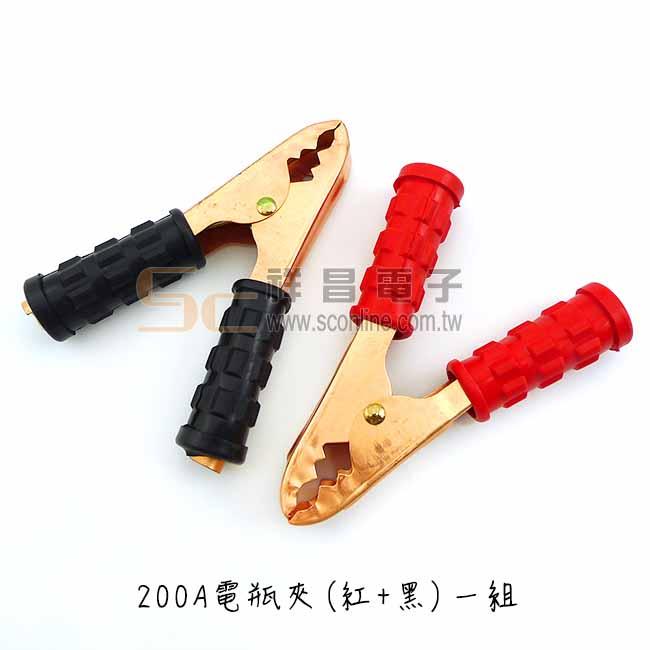 汽車電瓶夾 鱷魚夾 接電夾 200A (紅+黑一組)