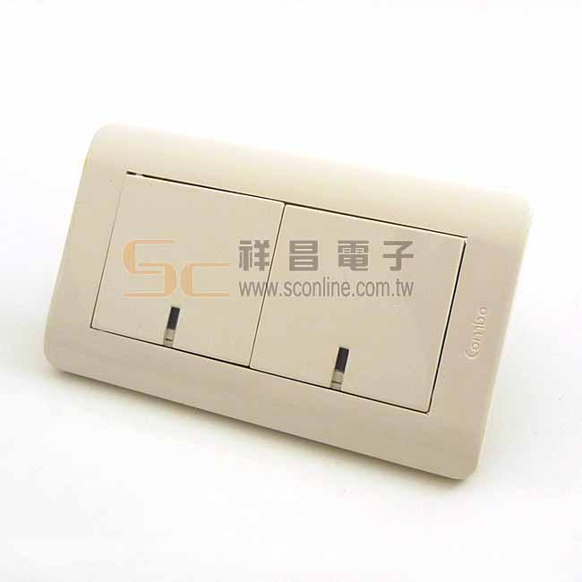 Combo 康寶 雅韻 110V CXA20120 雙開關連蓋板 (白色)