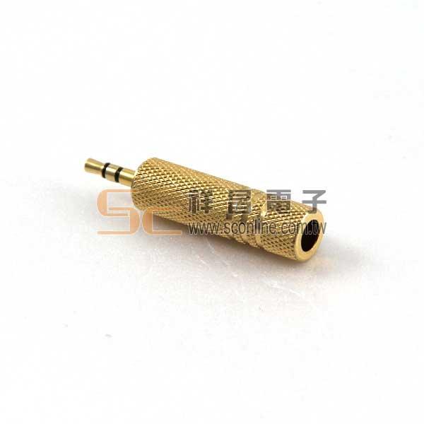 3.5(公)-6.3(母)立體音轉接頭鍍金