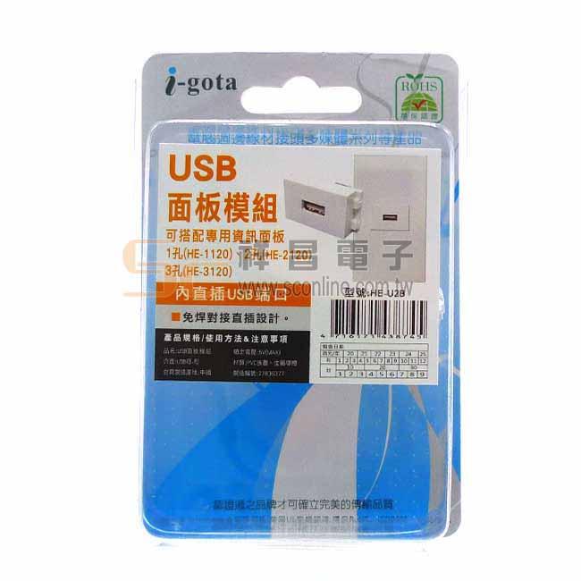 i-gota HE-U2B USB面板模組  需搭配單孔/雙孔/三孔 資訊面板 可選擇