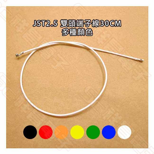 【祥昌電子】JST2.5 雙頭 端子線 JST 2.5 雙頭端子線 30CM 黑色/紅色/橙色/黃色/綠色/藍色/白色