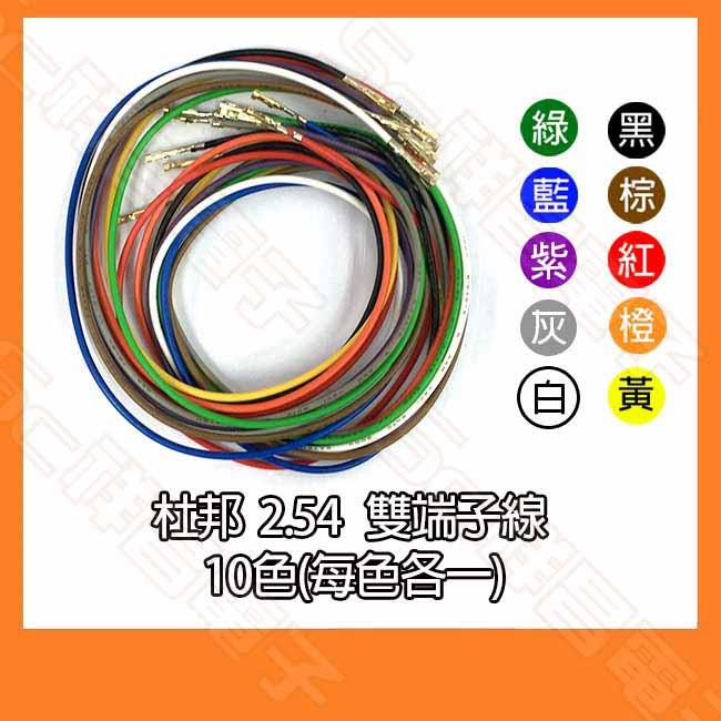 杜邦 2.5 4雙端子線 10色 40CM (1包)