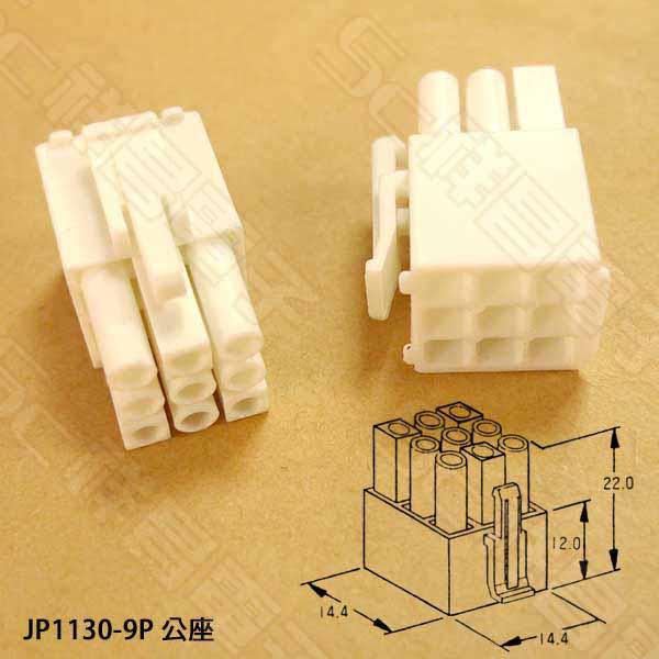 JP1130-9P 公座  (單顆)