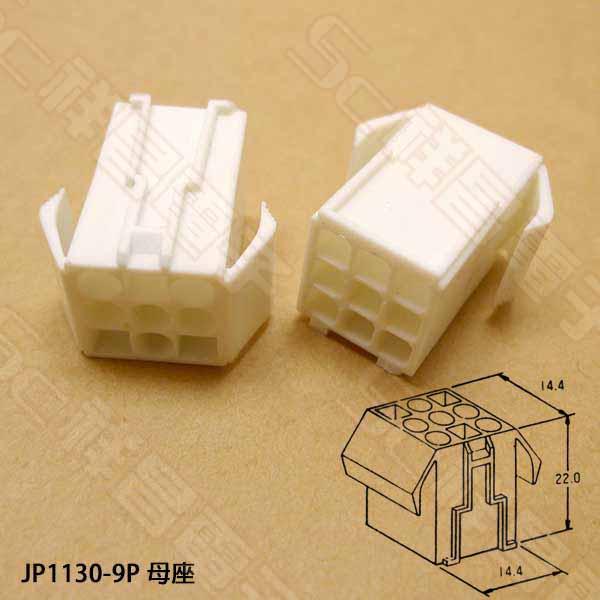 JP1130-9P 母座  (單顆)