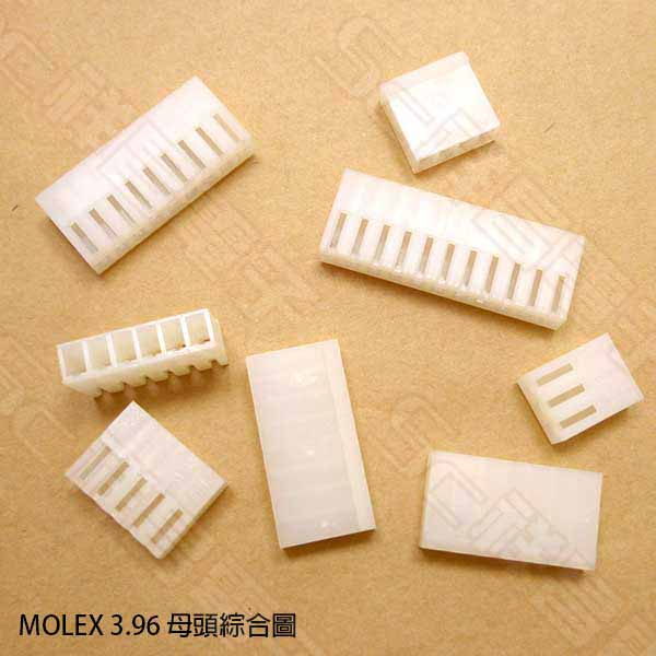 MOLEX 3.96 3P 母 (單顆)