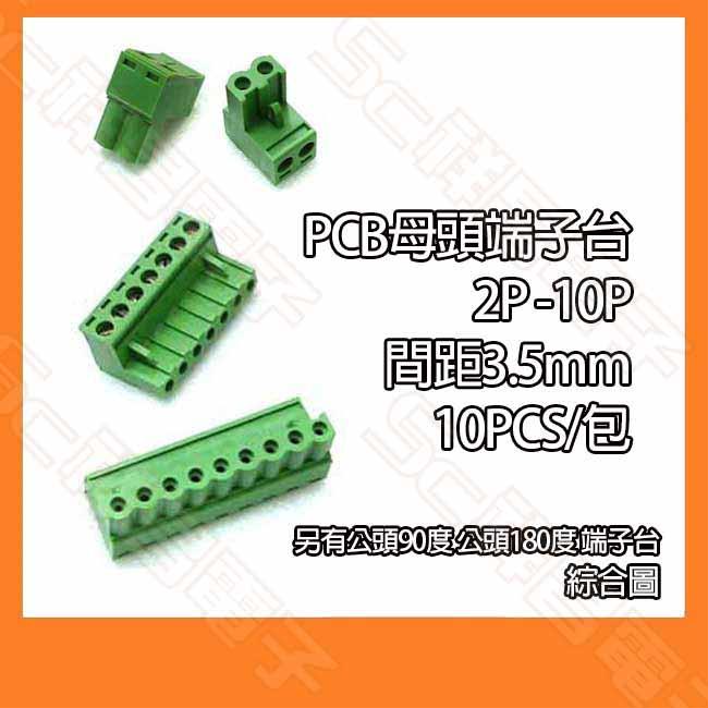 3.5mm - 2 Pin 母頭端子台 (0151-2P-F)  (10PCS/包)