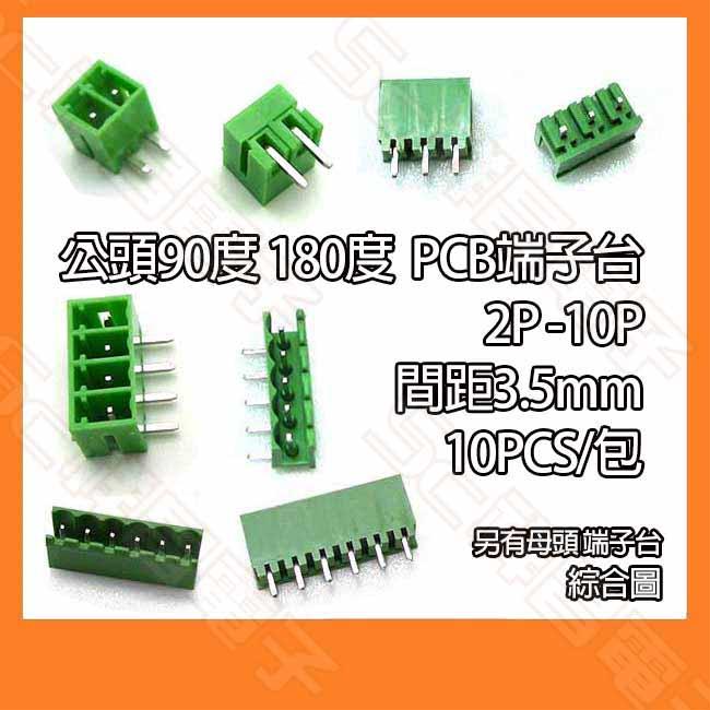 3.5mm - 2 Pin 公座90度端子台 (0151-2P-M-90)  (10PCS/包)