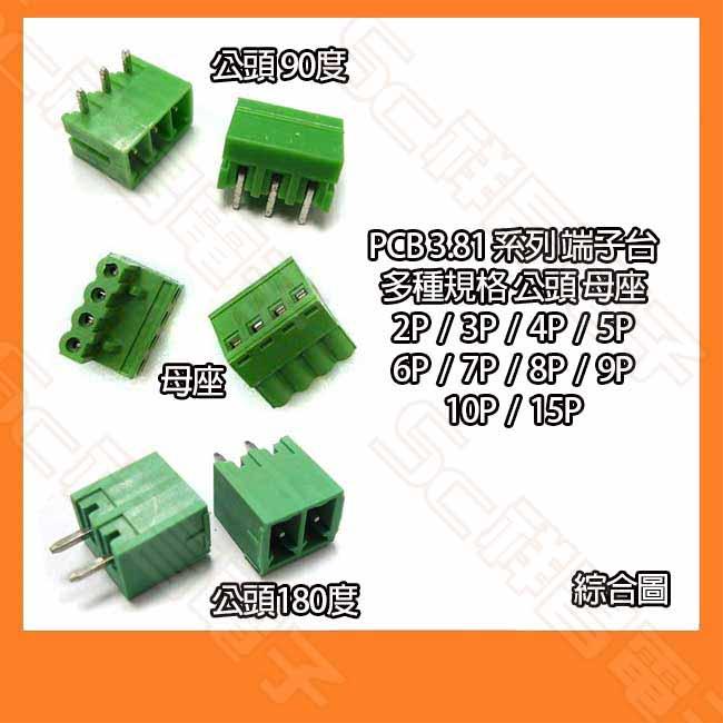 3.81mm - 3 Pin 公座90度端子台 (0152-3P-M-90)  (10PCS/包)