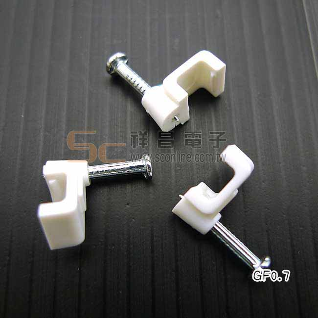 白扁線固定夾 電纜線固定夾 纜線釘 固定釘 電線固定 電纜 水管 電線收納 網路線 GF-0.7(單顆)