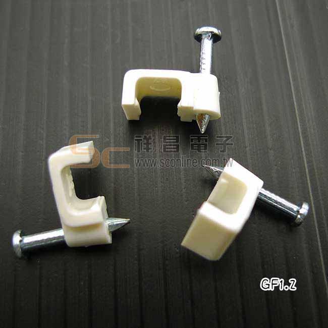 白扁線固定夾 電纜線固定夾 纜線釘 固定釘 電線固定 電纜 水管 電線收納 網路線 GF-1.2 (單顆)