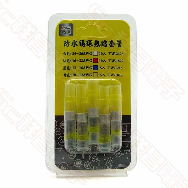 iMax 防水錫環熱縮套管 免焊熱縮 防水中接管 防水焊錫 熱縮套管 焊錫環 黃色 #10~12AWG (5入)