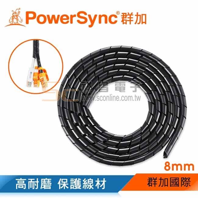 PowerSync GW2A0 纏繞管保護套 (黑色) 8mm x 2M