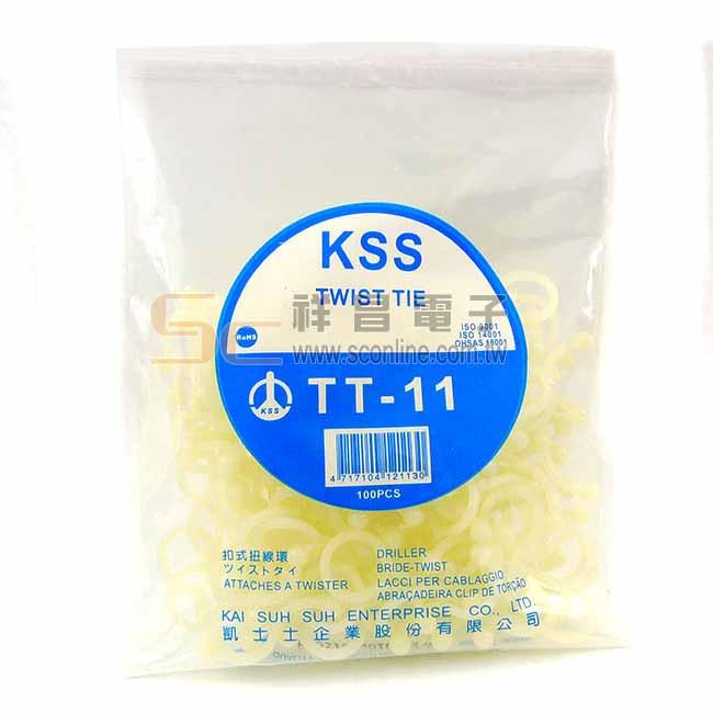 KSS TT-11扣式扭線環(100入)