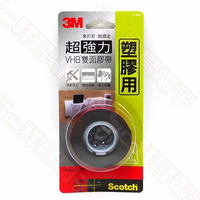 3M VHB 超強雙面膠帶 硬質塑膠專用帶 V1802