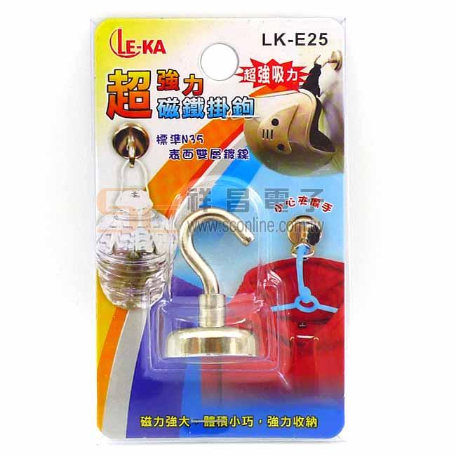 LE-KA 超強力磁鐵掛鉤 25mm (包裝) LK-E25