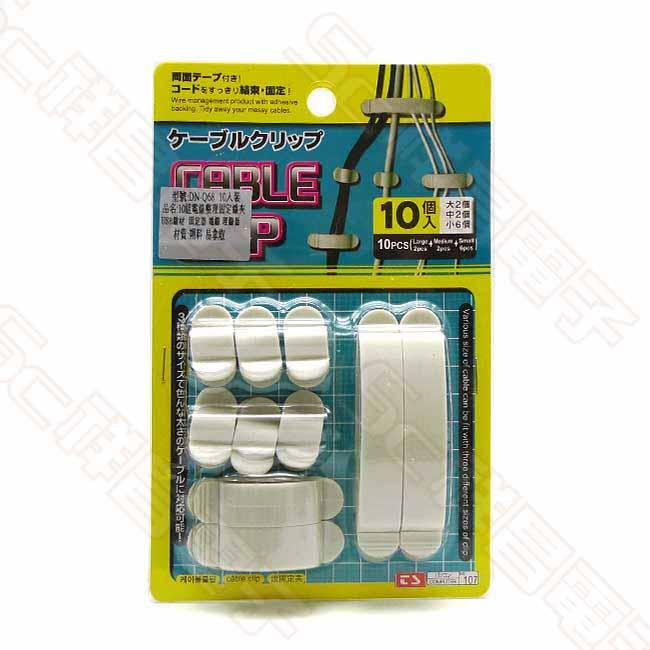 Q68 電線整理固定線夾 固定器 收納理線器 固線夾 固線器 10入/包