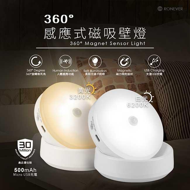 Ronever PA-2835-4 感應式磁吸壁燈 可USB充電 感應燈 LED燈 節能燈 走廊燈 白光