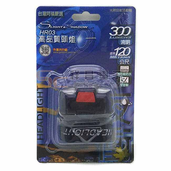台灣阿福夜衝頭燈(高亮型) HR03