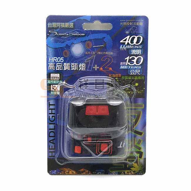 台灣阿福夜螢頭燈(高亮型) HR05