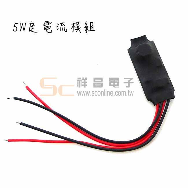 5W 定電流模組 (1A輸入)