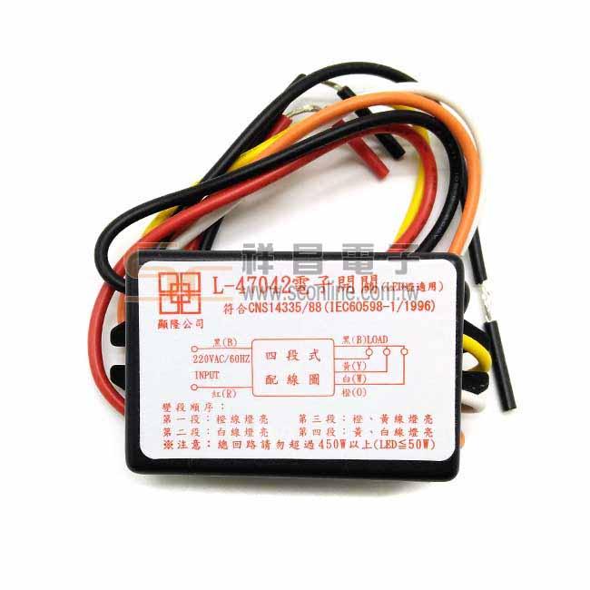 AC220V 4段電子開關 L-47042